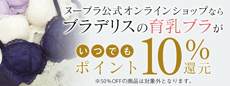 ヌーブラ公式オンラインショップなら育乳ブラがいつでもポイント10%還元