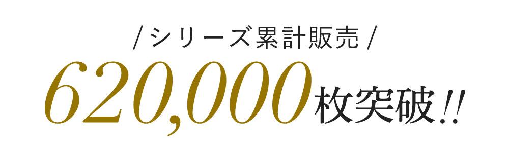シリーズ累計販売465,000枚突破
