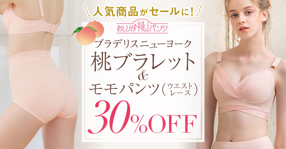 おしりが桃!パンツシリーズ セール