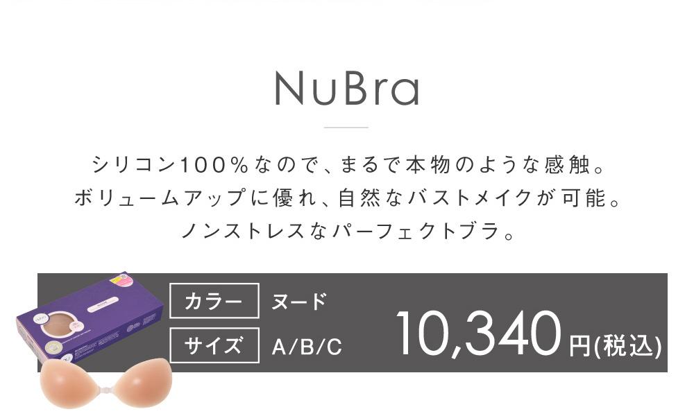 ヌーブラ シリコン100%タイプ