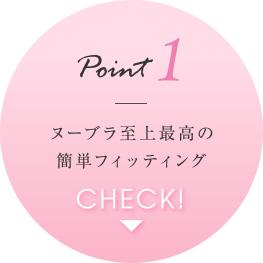 Point1 ヌーブラ至上最高の簡単フィッティング