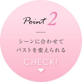 Point2 シーンに合わせてバストを変えられる
