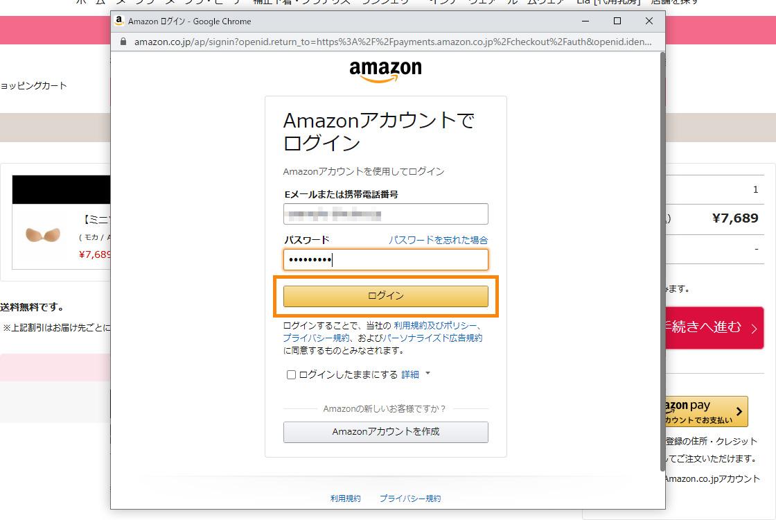 Amazonログイン