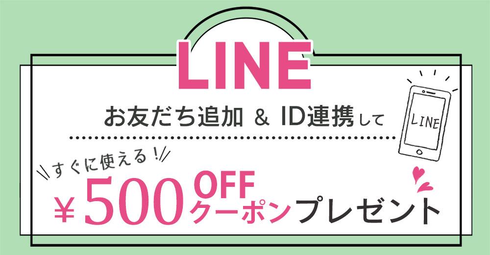 LINEお友だち追加&ID連携で500円OFFに!