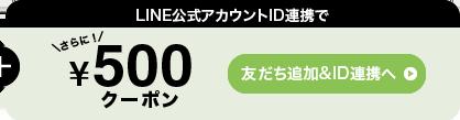 さらにLINE公式アカウントID連携で500円クーポン 友だち追加&ID連携へ