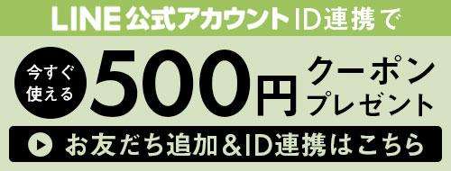 LINEお友だち追加で500円クーポンプレゼント