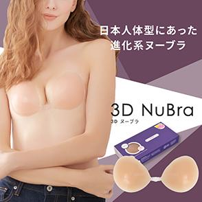 3Dヌーブラ