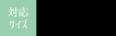 対応サイズ A65~D75/C80