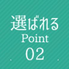 選ばれるPoint02