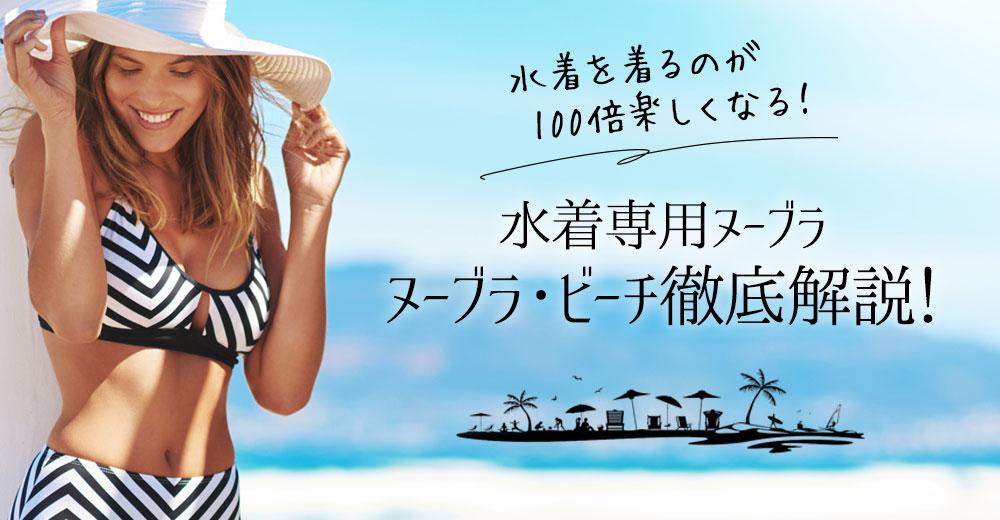 水着を着るのが楽しくなる♪大人気「ヌーブラ・ビーチ」を徹底解説!