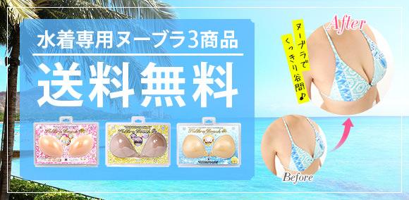 GW旅行にもおすすめ!水着用ヌーブラ送料無料キャンペーンは4/25まで