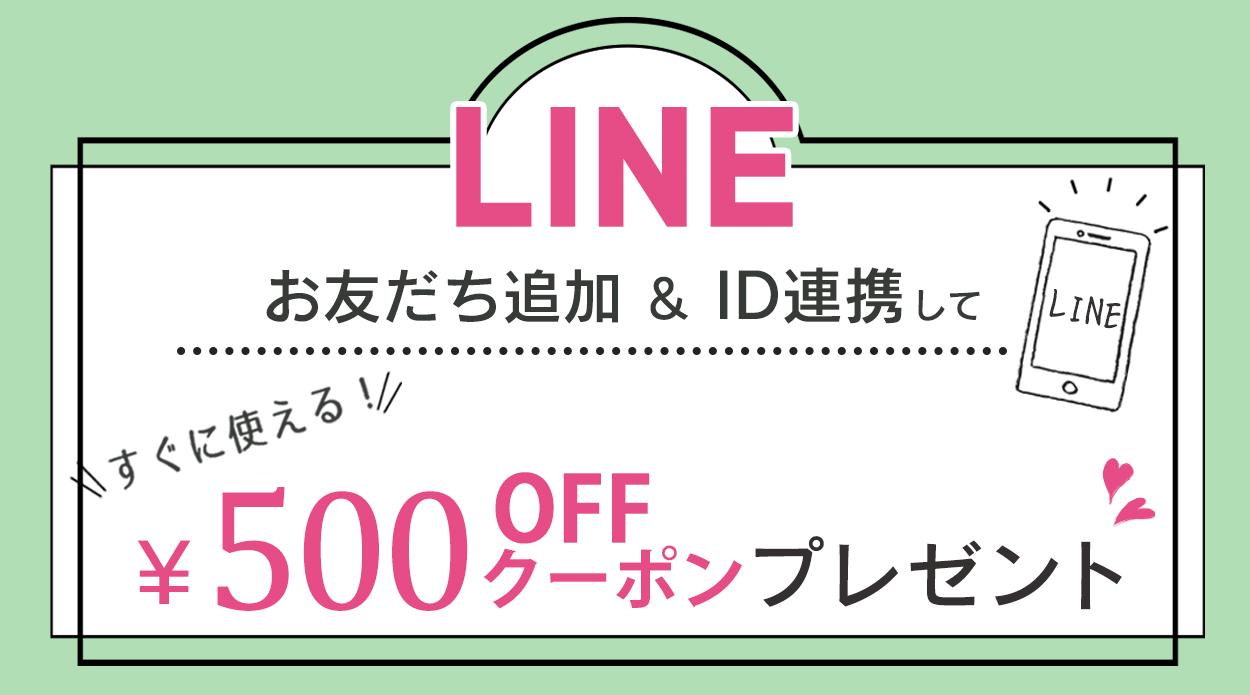 LINE登録で500円クーポンプレゼント中