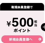 新規会員登録で500円相当ポイント 新規会員登録へ