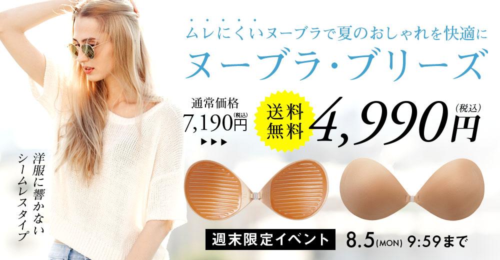 週末限定SALE!夏にかけて活躍♪通気性のある『ブリーズ』が30%OFF&送料無料!