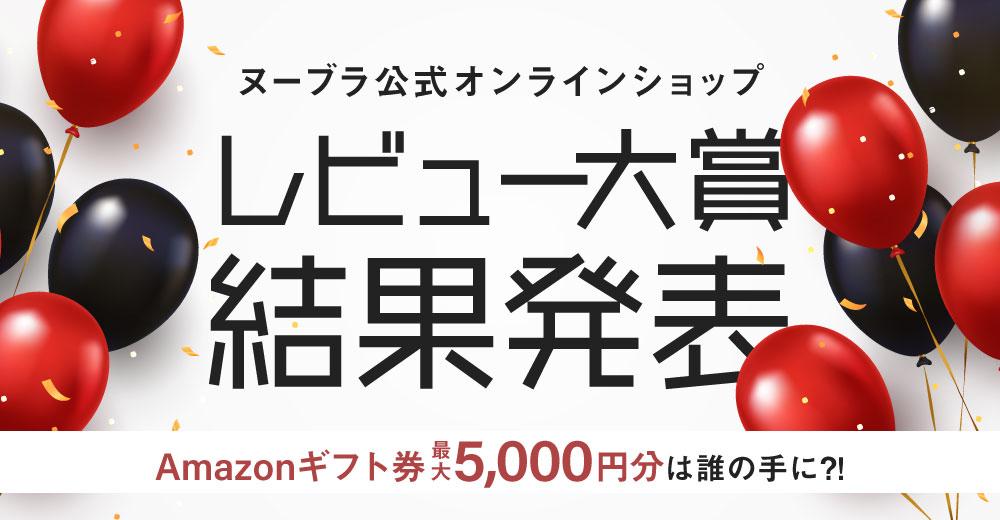 レビュー大賞 ヌーブラ公式オンラインショップ