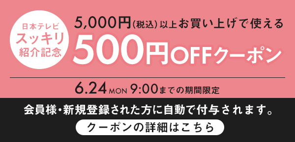 スッキリ紹介記念500円OFFクーポン