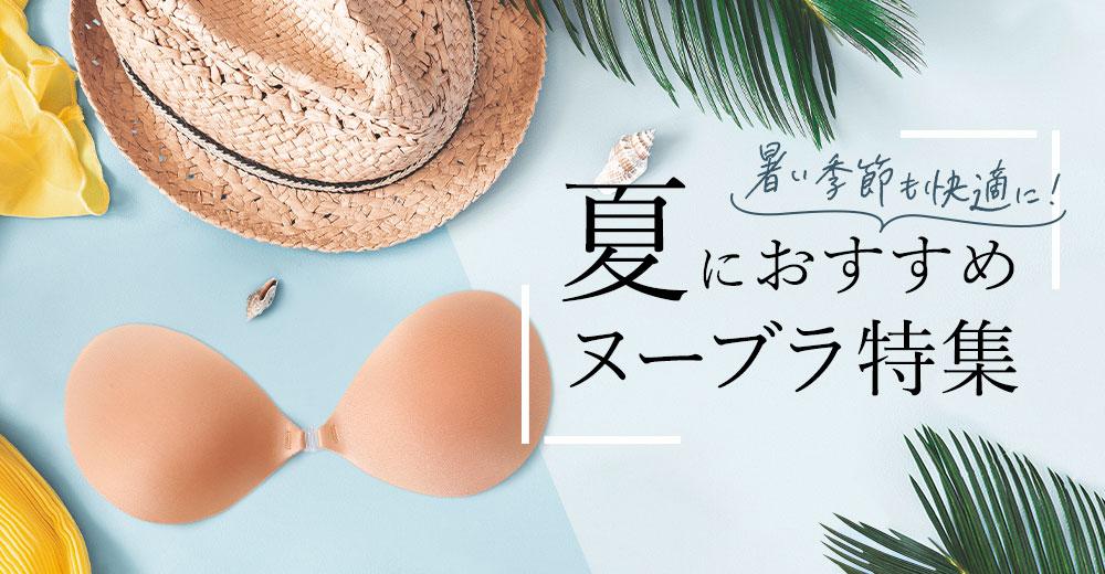 暑い季節に最適!夏におすすめのヌーブラをピックアップ