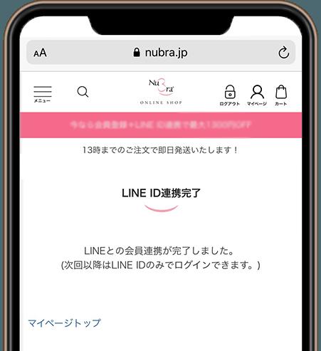 LINE ID連携の画面