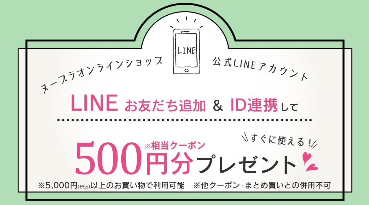 LINE ID連携で500ポイントプレゼント!
