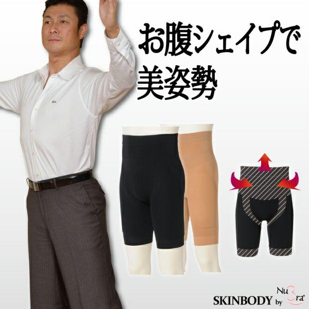 スキンボディ for MEN