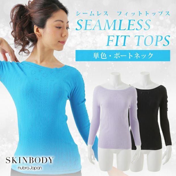 SKINBODY / 社交ダンスシームレスフィットトップス(A0114)