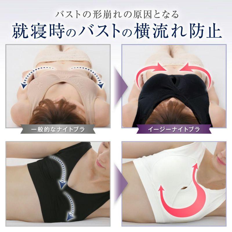 就寝時のバストの横流れを防止 一般的なナイトブラとの比較