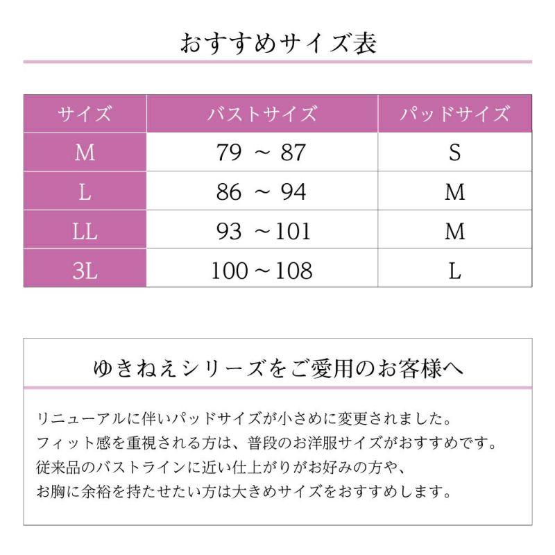 yukine.inc ゆきねえモアソフトバッククロスブラ おすすめサイズ表