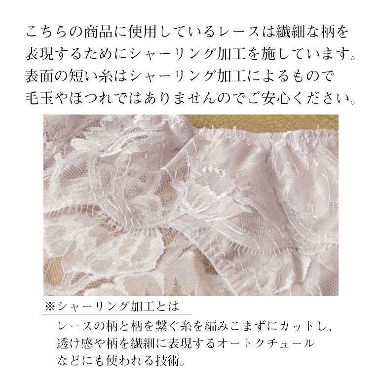 【BRADELIS Gold Label】<br> Mirage Panty ミラージュ パンティ