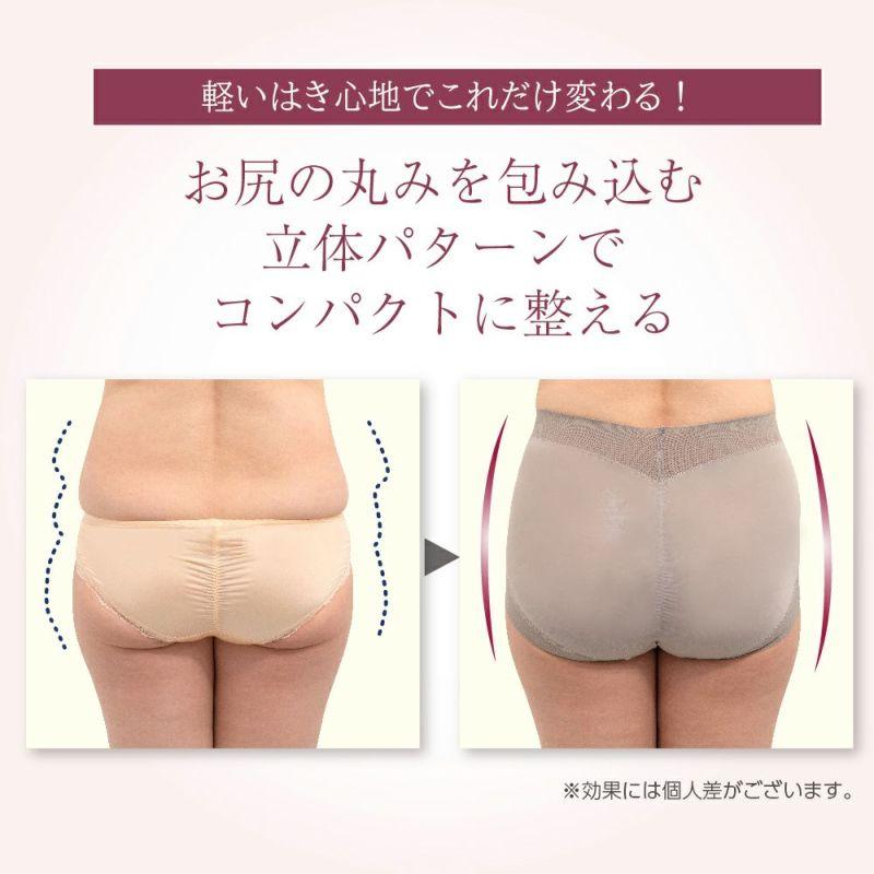 お尻の丸みを包み込む立体パターンでコンパクトに整える