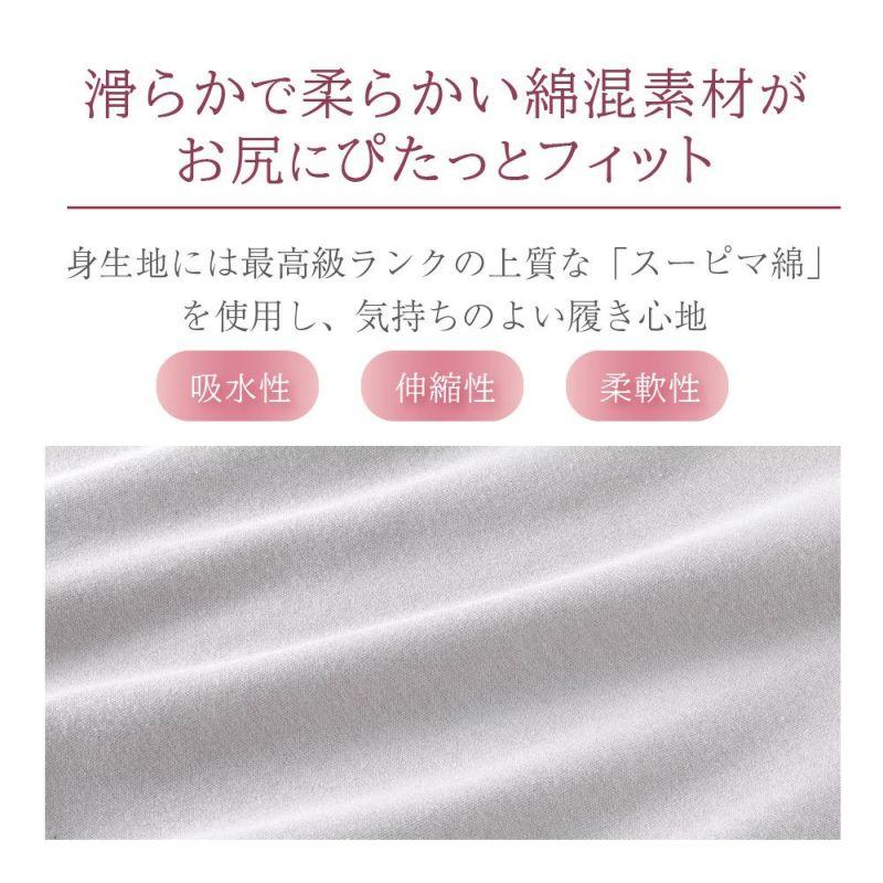 なめらかで柔らかい綿混素材を使用