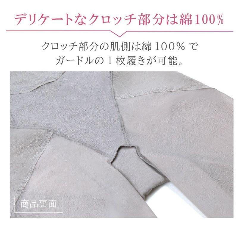 デリケートなクロッチ部分は綿100%