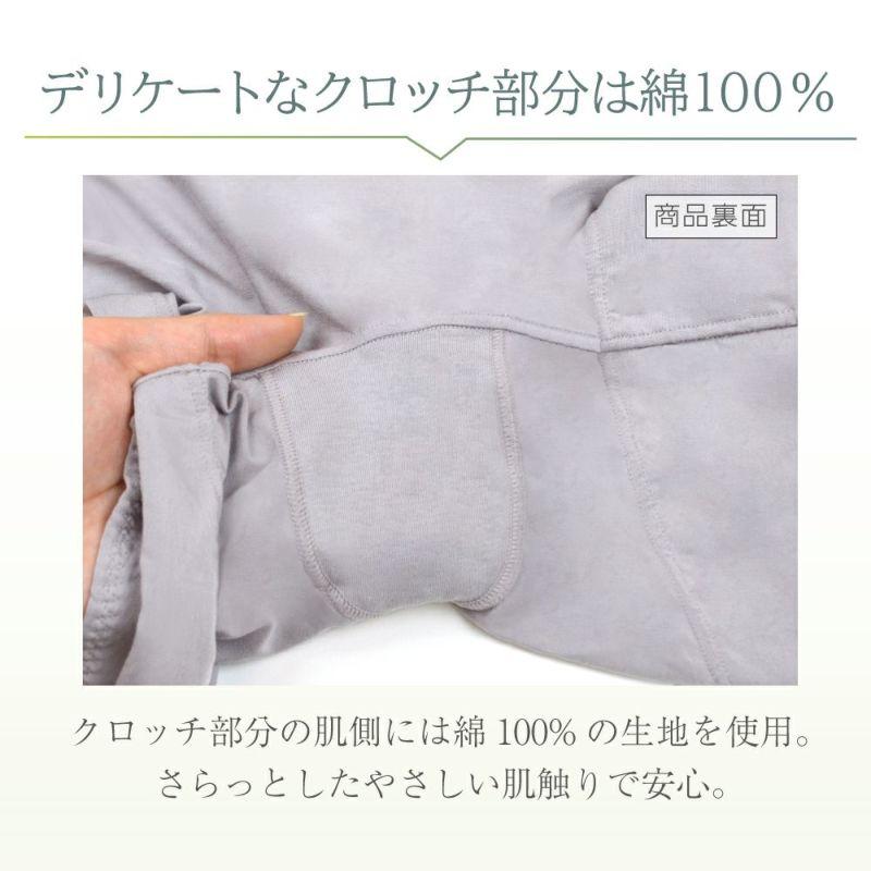 クロッチ部分の肌側には綿100%の生地を使用。さらっとしたやさしい肌触りで安心。