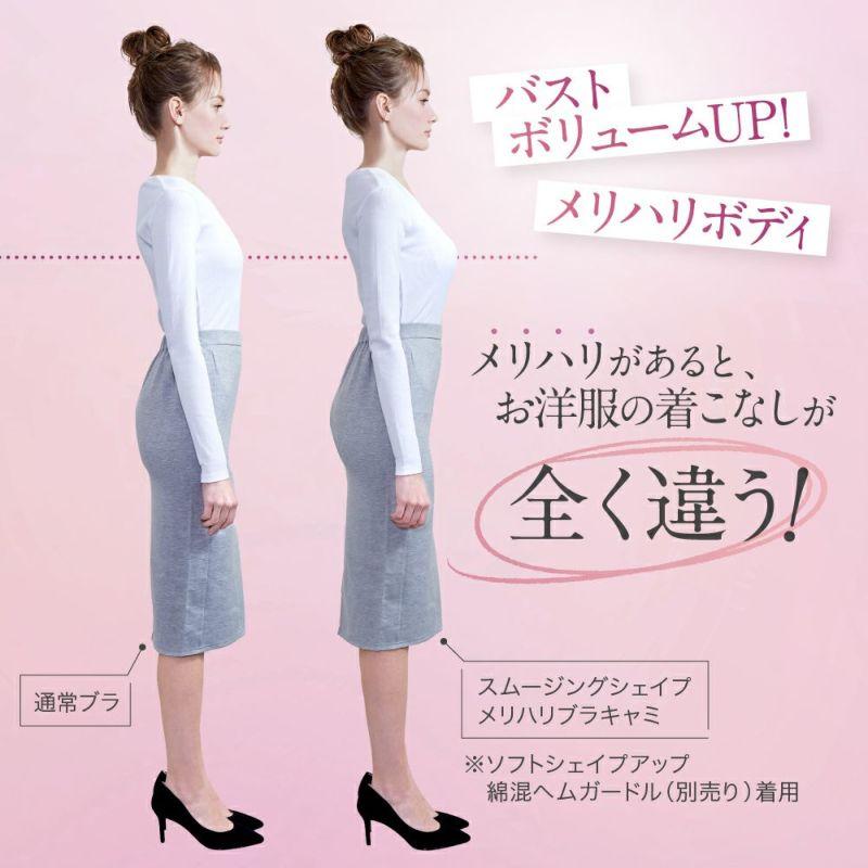 メリハリがあるとお洋服の着こなしがまったく違う!