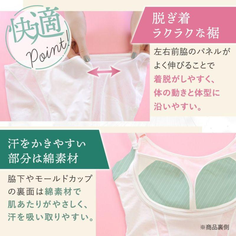 脱ぎ着ラクラクな裾 汗をかきやすい部分は綿素材