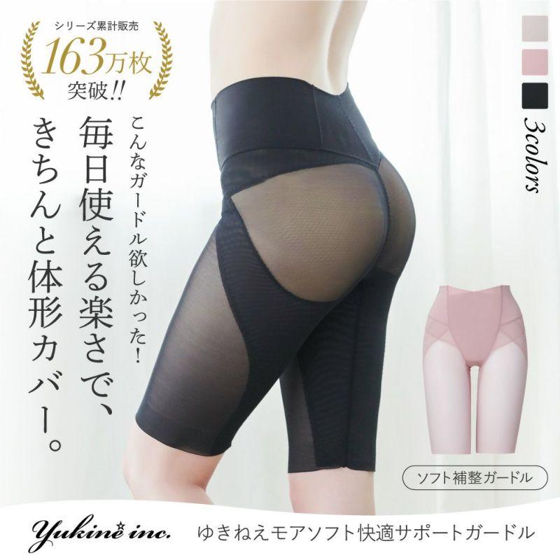 ゆきねえモアソフト快適サポートガードル Yukine inc.